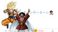 Dragon Ball : Desbloquea así en tu cuenta el emoji de Mr Satán y la Esfera del Dragón