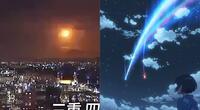 Los usuarios de las redes sociales, fieles a su estilo, no tardaron en comparar este inusual suceso con Your Name, la exitosa película anime de Makoto Shinkai./Fuente: NHK/CoMix Wave Films.