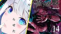 Oricon Ranking: Tomos de manga más vendidos del 15 al 21 de febrero 2021